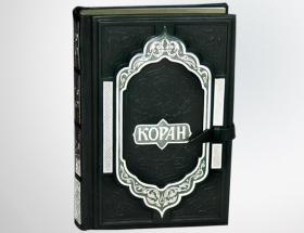 Коран украшенный (серебро)
