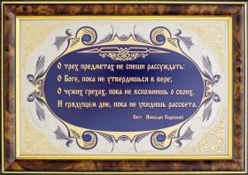 Молитва о трех предметах